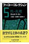 フーコー・コレクション 5 性・真理 ちくま学芸文庫