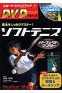 ソフトテニスパーフェクトマスター スポーツ・ステップアップDVDシリーズ