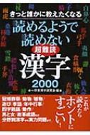 読めるようで読めない超難読漢字2000 きっと誰かに教えたくなる コスモ文庫