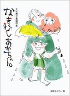 なきむしあかちゃん 大竹典子童謡詩集