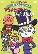 Childrens (子供向け)/それいけアンパンマン: だいすきキャラクターシリーズ: しらたまさん: アンパンマンとしらたまさん