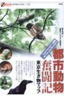 「都市動物」奮闘記 東京生き物マップ オフサイド・ブックス