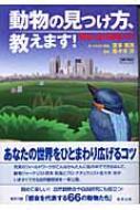 動物の見つけ方、教えます! 都会の自然観察入門 CHART BOOKS SPECIAL ISSUE