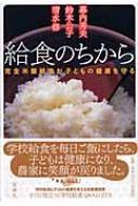給食のちから 完全米飯給食が子どもの健康を守る