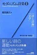 モダニズム詩集 1 現代詩文庫・特集版