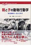親と子の動物行動学 野生動物の一生から学ぶ KYOSHUTSU SCIENCE BOOKS