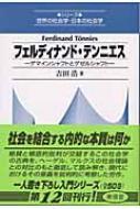 フェルディナンド・テンニエス ゲマインシャフトとゲゼルシャフト シリーズ世界の社会学・日本の社会学