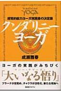 クンダリニーヨーガ 超常的能力ヨーガ実践書の決定版