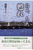 鳥よ、人よ、甦れ 東京港野鳥公園の誕生、そして現在