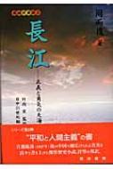 長江 正義と勇気の大海へ 下 長城万里図