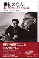 HMV&BOOKS onlineクローディーヌ・セール/世紀の恋人 ボ-ヴォワ-ルとサルトル