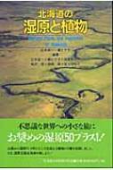 北海道の湿原と植物