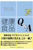 古泉秀夫/健康食品q & A わかるサプリメント