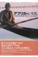 アフリカのいのち 大地と人間の記憶/あるプール人の自叙伝