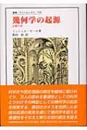 HMV&BOOKS onlineミッシェル・セール/幾何学の起源 定礎の書