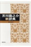 芥川龍之介新辞典