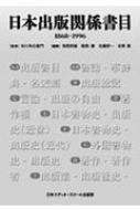 日本出版関係書目 1868‐1996