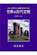 世界の古代文明 図説・世界文化地理大百科