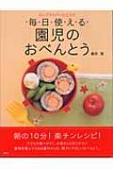 藤井恵/ミニフライパンひとつで毎日使える園児のおべんとう