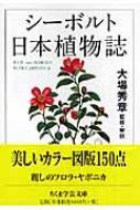 シーボルト 日本植物誌 ちくま学芸文庫