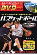 バスケットボールパーフェクトマスター スポーツ・ステップアップDVDシリーズ