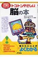 トコトンやさしい脳の本 B&Tブックス
