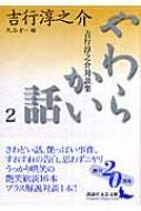 やわらかい話 2 吉行淳之介対談集 講談社文芸文庫