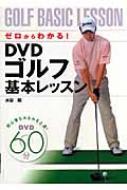 ゼロからわかる!DVDゴルフ基本レッスン
