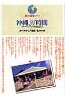 旅の雑学ノート 沖縄24時間 ウチナーンチュの世界を訪ねて