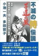 不滅の侍伝説『子連れ狼』 対談 現代社会に「侍」を活かす小池一夫術