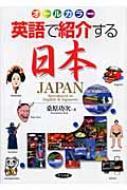 英語で紹介する日本 オールカラー