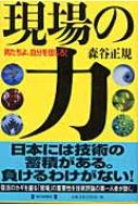 HMV&BOOKS online森谷正規/現場の力 男たちよ、自分を信じろ!