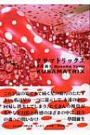 クサマトリックス/草間弥生