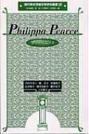 フィリパ・ピアス 現代英米児童文学評伝叢書