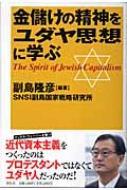 金儲けの精神をユダヤ思想に学ぶ