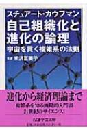 自己組織化と進化の論理 宇宙を貫く複雑系の法則 ちくま学芸文庫