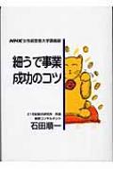 細うで事業成功のコツ NHK女性経営者大学講義録