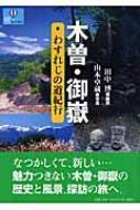 木曽・御嶽 わすれじの道紀行 爽BOOKS