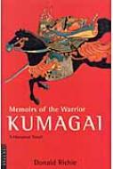 熊谷直実 英文版 Memorirs of the Warrior KUMAGAI