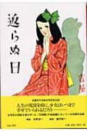 返らぬ日 吉屋信子少女小説選 2