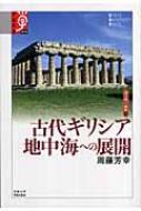 古代ギリシア 地中海への展開 諸文明の起源 7 学術選書