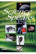 Science Speaks 最新科学の贈り物