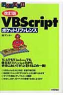 Vbscript�|�P�b�g���t�@�����X