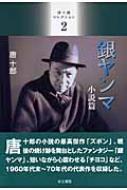 唐十郎コレクション 2 銀ヤンマ・小説篇