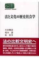 法と文化の歴史社会学 SEKAISHISO SEMINAR