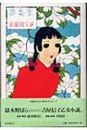 伴先生 吉屋信子乙女小説コレクション