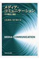 メディア・コミュニケーション その構造と機能