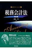 税務会計法 基本テキスト・シリーズ