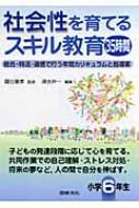 社会性を育てるスキル教育35時間 小学6年生 総合・特活・道徳で行う年間カリキュラムと指導案