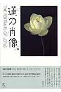蓮の肖像 THE PORTRAITS OF LOTUS 鈴木薫写真集